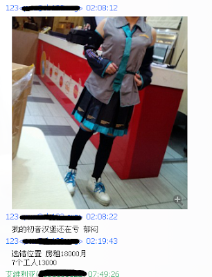 moe to hatsune miku restaurante fast food vocaloid china