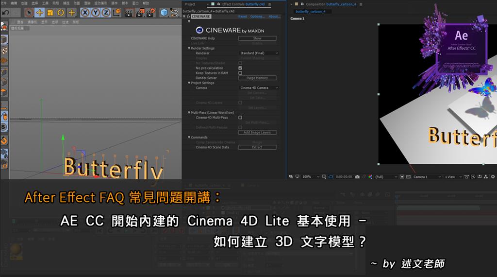 After Effect FAQ 常見問題開講:AE CC 開始內建的Cinema 4D Lite 基本