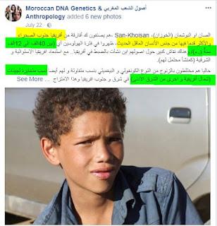 اصول الشعب المغربي