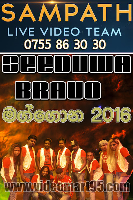 SEEDUWA BRAVO LIVE AT MAGGONA 2016