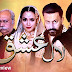 Pakistani Drama Lal Ishq Episode 5 Review – The Deadly Bhai Behan Duo