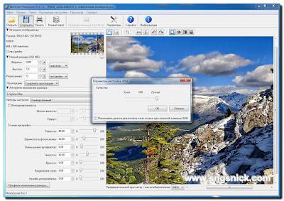 PhotoZoom Pro 7.1 - Окно настройки качества