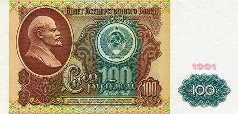 деньги 100 руб. 1991 год