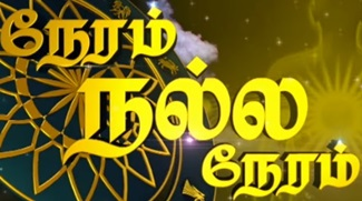 Neram Nalla Neram 01-03-2020 Puthuyugam Tv Horoscope