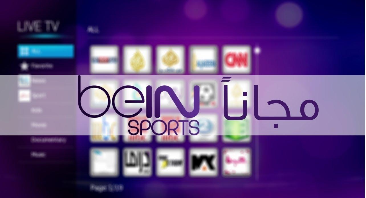 شاهد كافة قنوات bein sports مجاناً علي هاتفك الأندرويد + أكثر من 1000 قناة عربية مهمة
