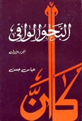 النحو الوافي كتاب الكترونى - عباس حسن , pdf