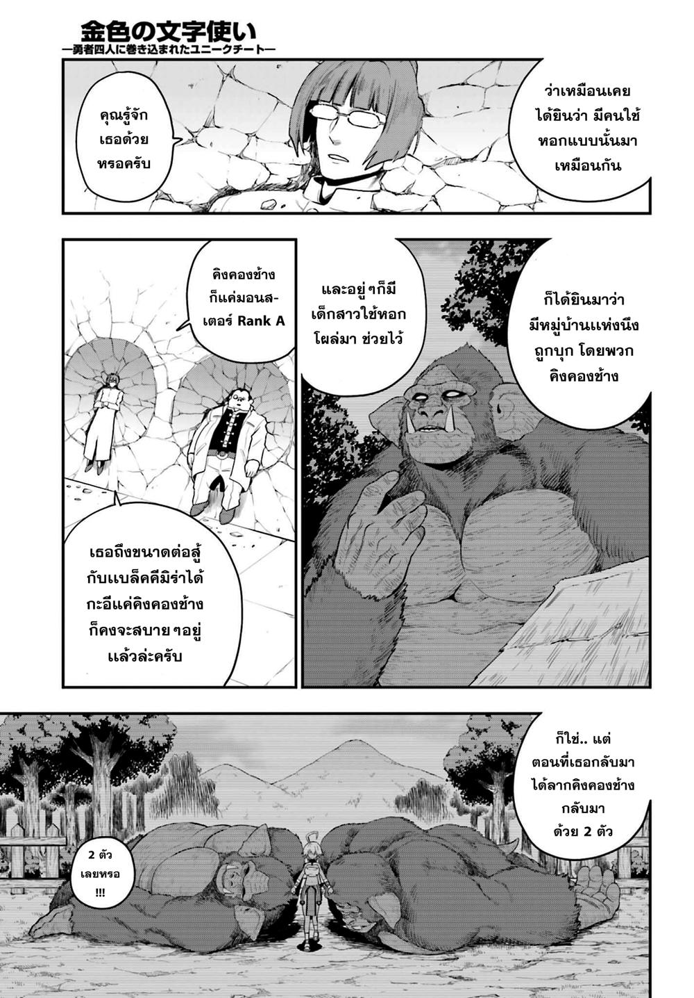 อ่านการ์ตูน Konjiki no Word Master 14 ภาพที่ 7