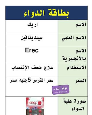 إريكErec علاج ضعف الإنتصاب أشهر فياحر فى مصر