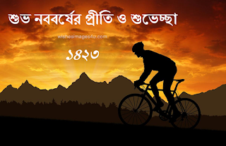 শুভ নববর্ষ/Subho Noboborsho Greetings Ecards For Facebook, Whatsapp