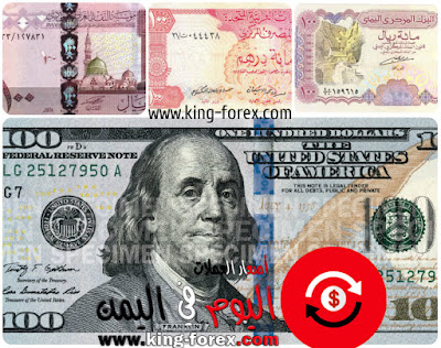 اسعار صرف العملات في اليمن