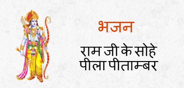 Bhajan-Ram Ji Ke Sohe Peela Pitambar