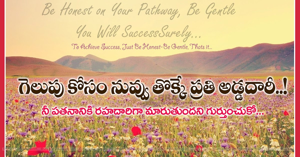 inspirational life success quotes in telugu with hd