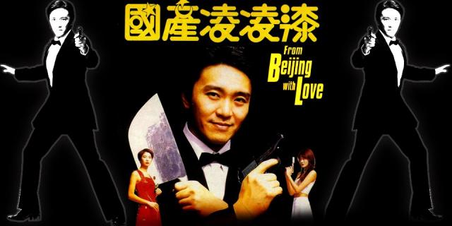 Hình ảnh phim Quốc Sản 007