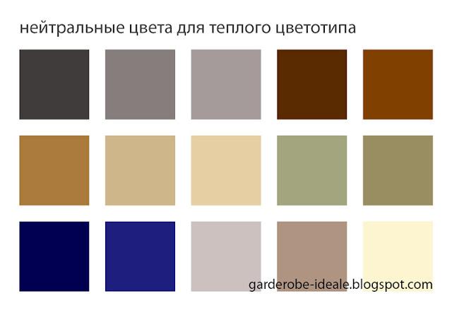Нейтральные цвета для теплого цветотипа