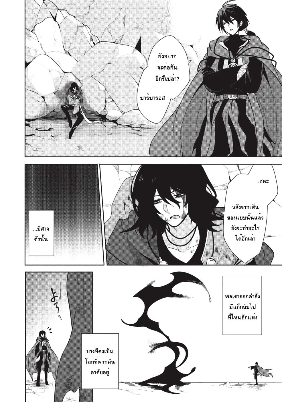 อ่านการ์ตูน Maou no Ore ga Dorei Elf wo Yome ni Shitanda ga Dou Medereba Ii ตอนที่ 13 หน้าที่ 11