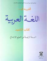 المفيد اللغة العربية للمستوى الرابع ابتدائي