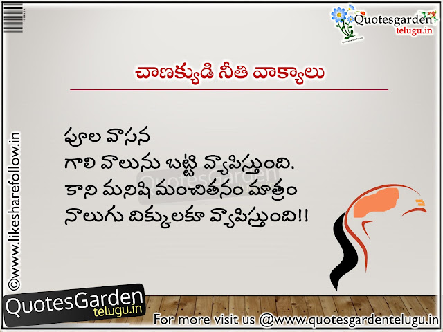 chanakya quotations in telugu
