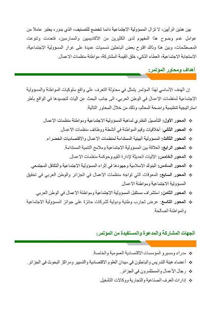 """المؤتمر الدولي الرابع عشر حول: سلوكيات المواطنة والمسؤولية الاجتماعية لمنظمات الاعمال في الوطن العربي """" الواقع وآليات التجسيد"""" يومي 27-28 نوفمبر 2018،الشلف، الجزائر."""