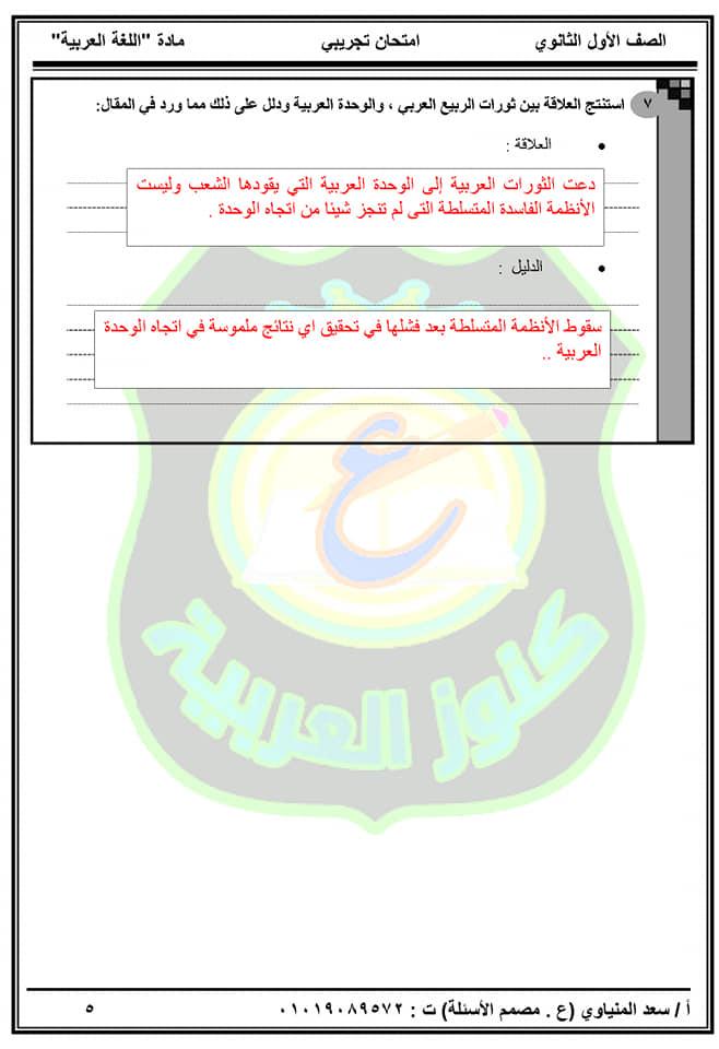 امتحان اللغة العربية للصف الاول الثانوي ترم ثاني 2019 5
