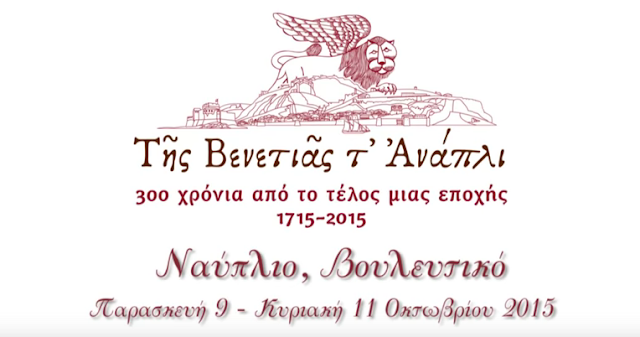 Πότε θα εκδοθούν τα Ναυπλιακά Aνάλεκτα και τα πρακτικά του συμποσίου «Της Βενετιάς τ΄Ανάπλι (9-11 Οκτωβρίου 2015)»