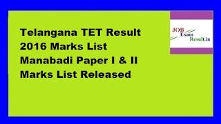 Telangana TET Result 2016 Marks List Manabadi Paper I & II Marks List Released
