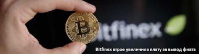 Bitfinex втрое увеличила плату за вывод фиата