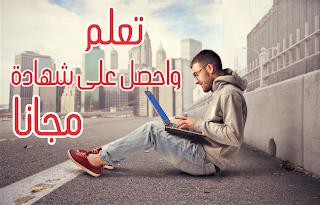 تعلم اي شيء باللغة العربية مجانا واحصل على شهادة