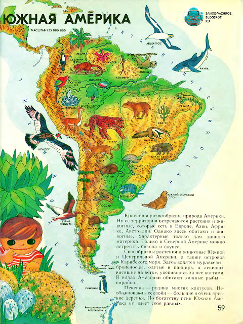 Мир вокруг нас географический атлас для детей 1991 год. Детский атлас СССР. Географический атлас для детей Мир вокруг нас. Читать географический атлас. Географический атлас. Детский атлас. Мир вокруг нас для детей. Мир вокруг нас картинки. Мир вокруг нас географический атлас для детей 1991. Мир вокруг нас географический атлас для детей 1991 читать. Мир вокруг нас географический атлас для детей 1991 читать онлайн. Мир вокруг нас географический атлас для детей читать бесплатно. Мир вокруг нас. географический атлас для детей скачать.