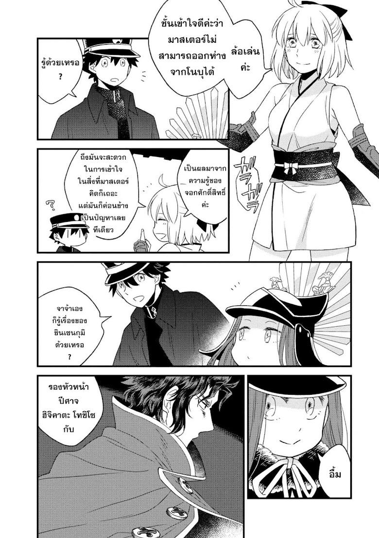 Fate/Grand Order Caldea Scrap Nakaya Works Collection - หน้า 6