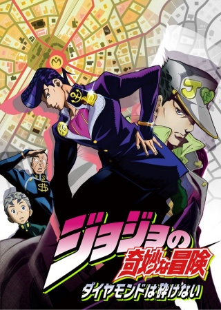 JoJo no Kimyou na Bouken: Diamond wa Kudakenai [BATCH]