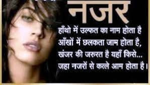 hot hindi shayari