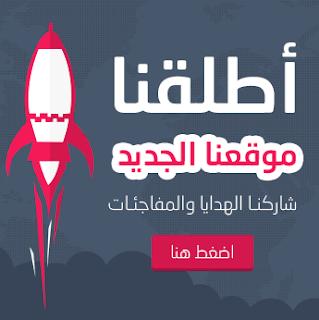 اطلقنا موقعنا الجديد مدونة برمجة .   مدونة برمجة ,تعلم لغات البرمجة , سؤال , فكرة ,نصيحة,مدونة برمجة ,مدونة تعليمية مجانية, برمجية ,متخصصة, في ,كل ,ما ,يخص, مجالات ,البرمجة, دورات تكوينية ,و فيديوهات تعليمية,لكل شخص,يحترف مجال البرمجة, ستتعلم ,مدونة برمجة مجموعة من لغات البرمجة ,ستساعدك,مبرمج محترف ,
