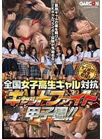 (Re-upload) GAR-358 全国女子校生ギャル対抗 キ