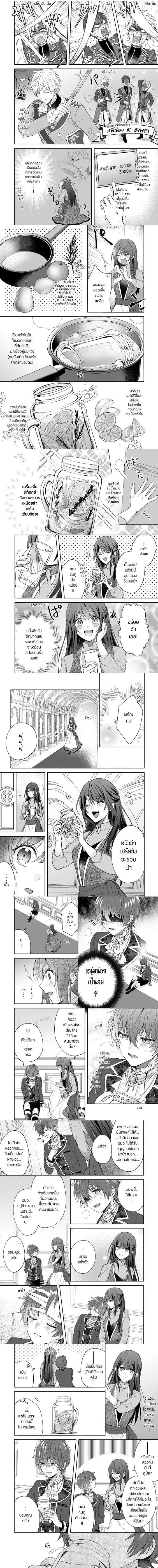 อ่านการ์ตูน Skill Daidokoro Shoukan wa Sugoi! Isekai de Gohan Tsukutte Point Tamemasu ตอนที่ 8 หน้าที่ 3