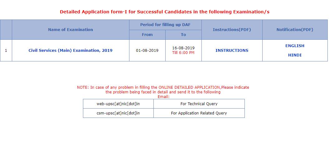 UPSC DAF 2019