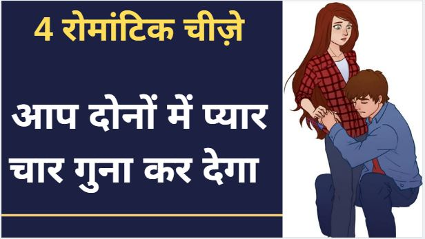 love tips in hindi how to impress boyfriend