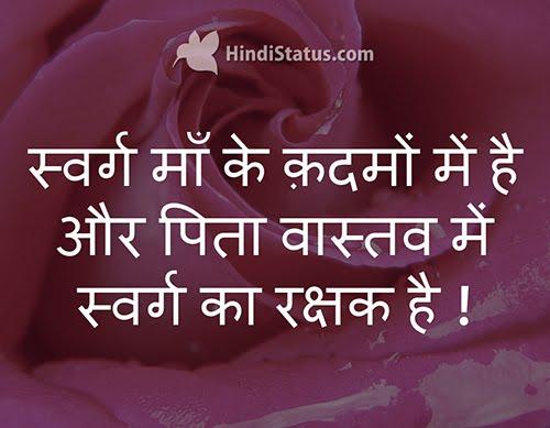 Heaven is in Mother's Feet - HindiStatus