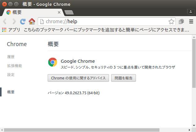 Google Chrome その10 - Linux向けGoogle Chrome 32bit版のサポート ...