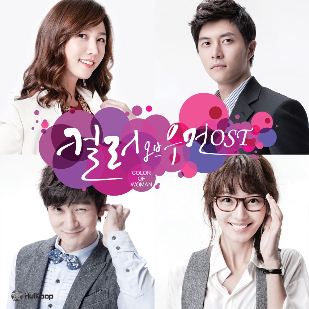 Various Artists – Color Of Woman OST
