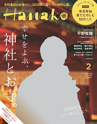 Hanako (ハナコ) 2020年02月 zip online dl and discussion