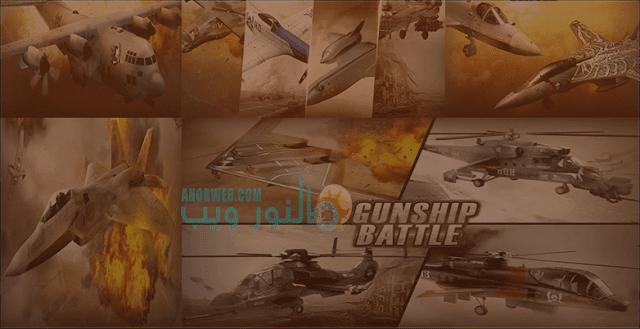 تحميل Gunship Bbattle mod apk obb للاندرويد برابط مباشر