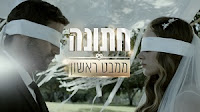 חתונה ממבט ראשון עונה 2 פרק 3 לצפייה ישירה