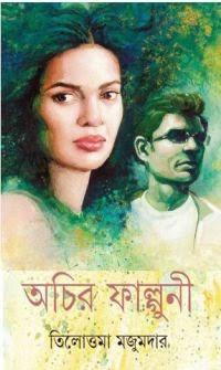 bengali love story books pdf free download