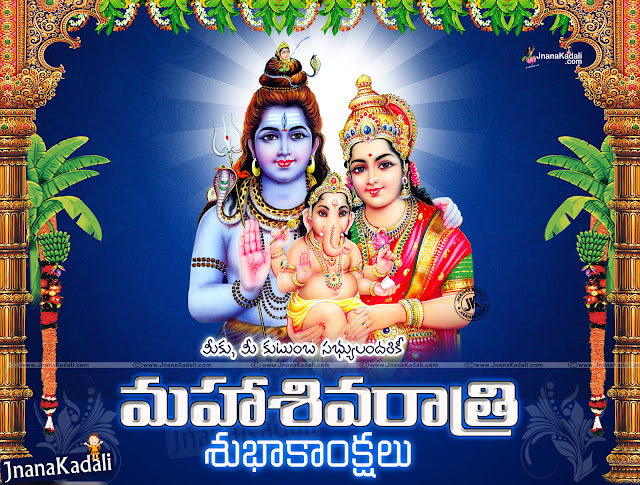 Here is a New Sivaratri Telugu Quotations and Greetings Wallpapers, Telugu Lord Shiva Wallpapers with Lord Shiva Prayer Lines, Telugu Shiva Ratri Best and Beautiful Wallpapers Pics, Maha Sivaratri Subhakankshalu Telugu Wishes and Wallpapers, Telugu New Greetings and Messages for Sivaratri. Here is a Indian Hindu God Festival shivaratri Quotations and Wishes in Telugu Language. Nice Shivaratri Telugu Quotations and Messages with Shiva Images. Best Telugu Shivaratri Quotes. Telugu Maghashivaratri Pictures Quotes for Whatsapp and Facebook.