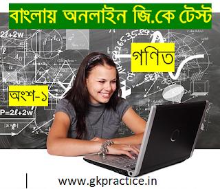 Online GK Test in Bengali | Mathematics | Part-1