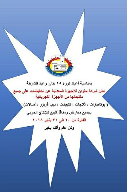 وزارة الأنتاج الحربى تعلن عن تخفيضات على جميع منتاجتها من الأجهزه الكهربائية بمناسبة اعياد ثورة 25 يناير
