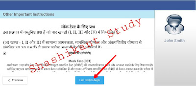 bhu-uet-pet-mock-test-2020-cbt