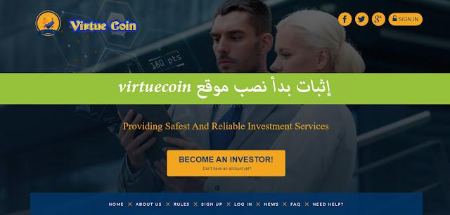 إثبات بدأ نصب موقع virtuecoin