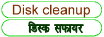 Disk cleanup  map meaning in HINDI