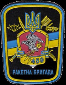 нарукавна емблема 459 ракетної бригади (459 рбр, А1667)